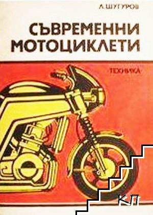 Съвременни мотоциклети