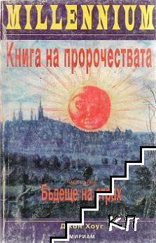 Книга на пророчествата. Част 1: Бъдеще на страх