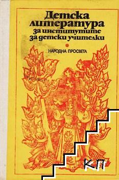 Детска литература за институтите за детски учителки