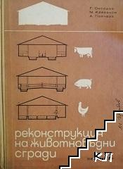Реконструкция на животновъдни сгради
