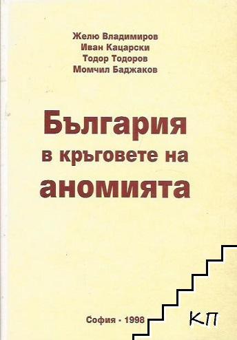 България в кръговете на аномията