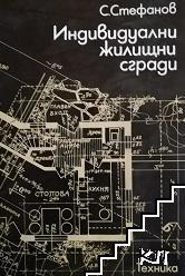 Индивидуални жилищни сгради