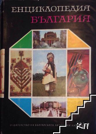 Енциклопедия България. Том 4: М-О