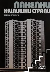 Панелни жилищни сгради