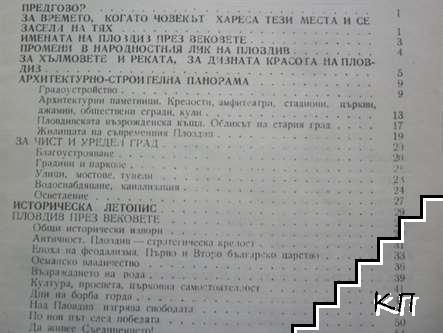 Пловдив. Древен и съвременен град. Указател на литература (Допълнителна снимка 1)