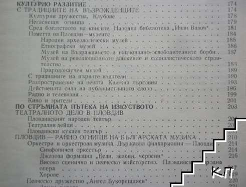 Пловдив. Древен и съвременен град. Указател на литература (Допълнителна снимка 3)