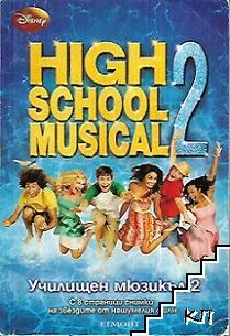 High School Musical 2. Училищен мюзикъл 2