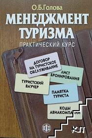 Менеджмент туризма
