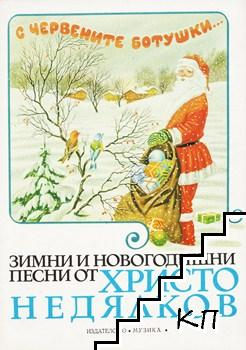 Зимни и новогодишни песни от Христо Недялков
