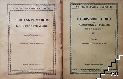 Стенографски дневници на VI Велико народно събрание. Книга 1-2
