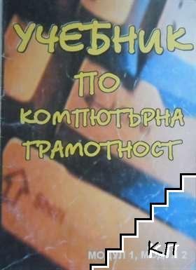 Учебник по компютърна грамотност. Модул 1-2