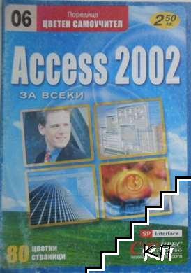 Access 2002 за всеки - цветен самоучител