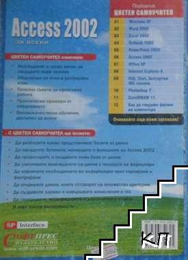 Access 2002 за всеки - цветен самоучител (Допълнителна снимка 1)