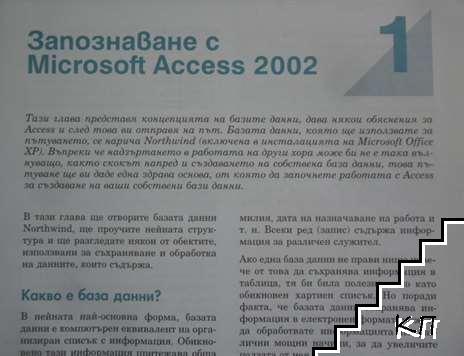 Access 2002 за всеки - цветен самоучител (Допълнителна снимка 3)