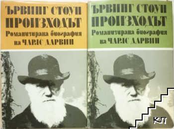 Произходът. Романизирана биография на Чарлс Дарвин. Част 1-2