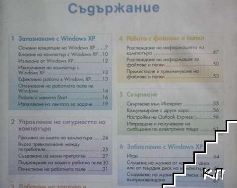 Windows XP за всеки