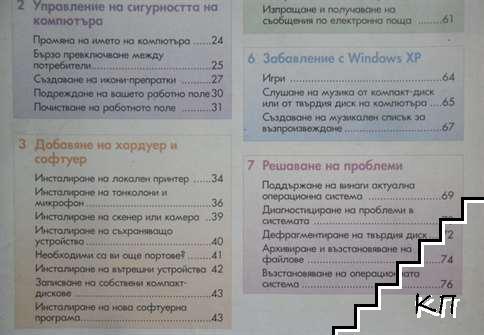 Windows XP за всеки (Допълнителна снимка 1)