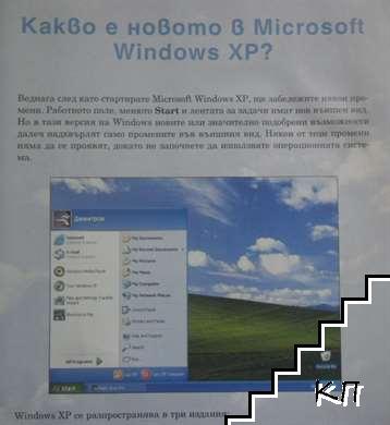 Windows XP за всеки (Допълнителна снимка 2)