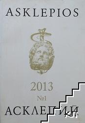 Асклепий / Asklepios. Бр. 1 / 2013