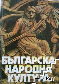 Българска народна култура