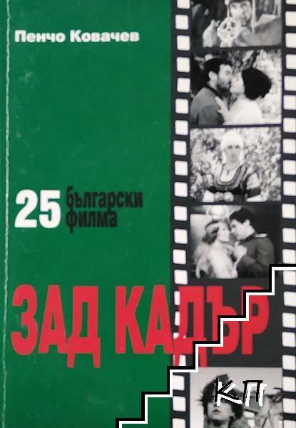 25 български филма зад кадър