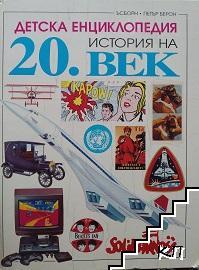История на 20. век