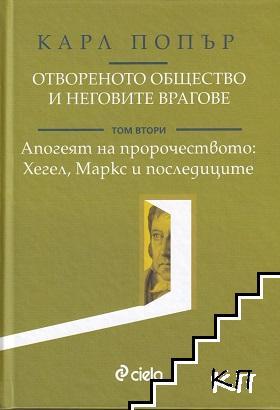 Отвореното общество и неговите врагове. Том 2: Апогеят на пророчеството: Хегел, Маркс и последиците