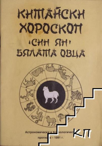 "Китайски хороскоп ""Син Ян"" - Бялата овца"