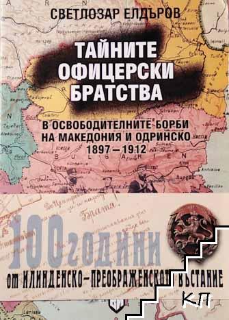 Тайните офицерски братства в освободителните борби на Македония и Одринско 1897-1912