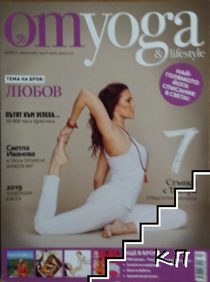 OM Yoga & Lifestyle. Бр. 11 / 2019