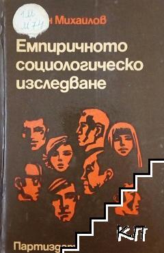 Емпиричното социологическо изследване