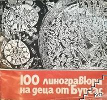100 линогравюри на деца от Бургас