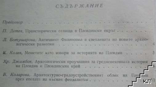 Археологически проучвания за историята на Пловдив и Пловдивския край (Допълнителна снимка 1)