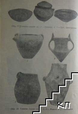 Археологически проучвания за историята на Пловдив и Пловдивския край (Допълнителна снимка 2)