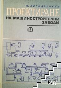 Проектиране на машиностроителни заводи