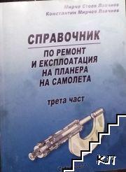 Справочник по ремонт и експлоатация на планера на самолета. Част 3: Инструменти. Работа с тях