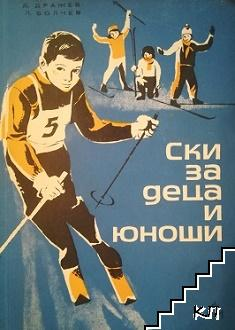 Ски за деца и юноши