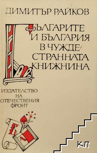 Българите и България в чуждестранната книжнина