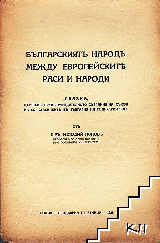 Българскиятъ народъ между европейските раси и народи