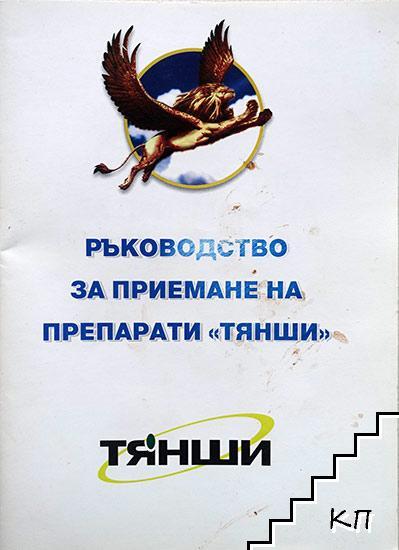 """Ръководство за приемане на препарати """"Тянши"""""""