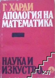 Апология на математика