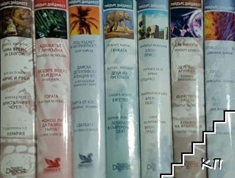 Избрани книги. Комплект от 8 книги