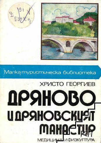 Дряново и Дряновският манастир