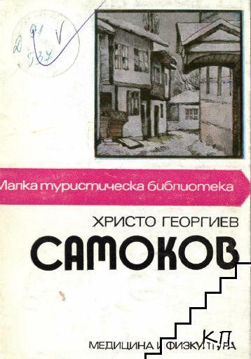 Самоков