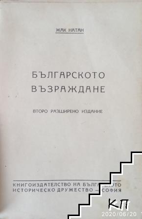 Българското възраждане (Допълнителна снимка 1)