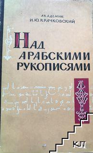 Над арабскими рукописями