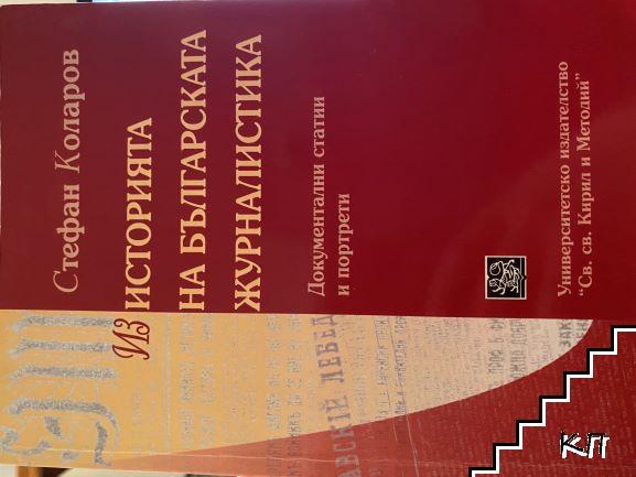 Из историята на българската журналистика