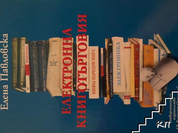 Електронна книготърговия