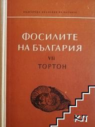 Фосилите на България. Том 7: Тортон