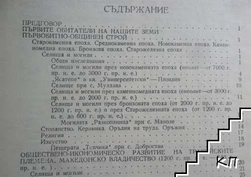 Праистория, Античност и Средновековие на Пловдивския край (Допълнителна снимка 1)